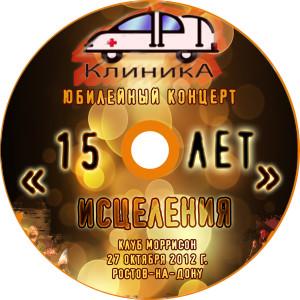 """DVD """"15 лет исцеления"""""""